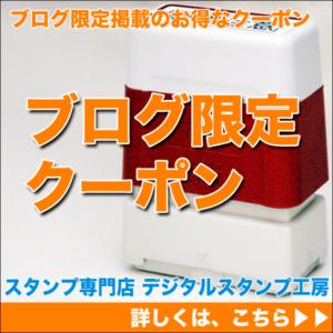 デジタルスタンプ工房Yahoo!店ブログ限定クーポン